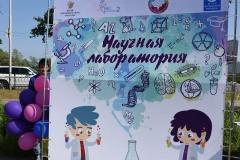 Баннер научной лаборатории